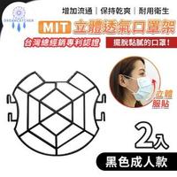 台灣總經銷!MIT專利設計立體透氣口罩架2入款-成人款個性黑(口罩支架 口罩支撐架 口罩神器 臺灣製造)