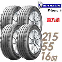 【Michelin 米其林】PRIMACY 4 PRI4 高性能輪胎_送專業安裝 四入組_215/55/16(PRI4)
