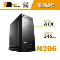 【Power Master 亞碩】N206 電腦機殼(電腦機箱 主機殼)