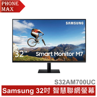 Samsung 32吋 M7 智慧聯網螢幕 S32AM700UC 原廠公司貨 現貨