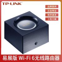 【小美精選熱賣】新款TPLINK TL-XDR1850易展版 AX1800雙頻千兆Wi-Fi6無線路由器