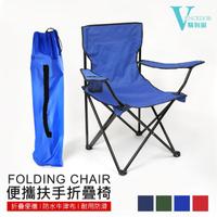 【VENCEDOR】露營折疊扶手椅(烤肉 戶外 露營折疊扶手收納椅 釣魚椅 露營椅 戶外椅 野餐-1入)