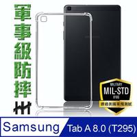 【HH】軍事防摔平板殼系列 Samsung Galaxy Tab A -2019-8.0吋-T295(HPC-MDSST295)