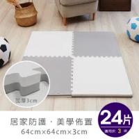【Apengu】玩轉創意加厚3CM雙色大巧拼地墊-附贈邊條(24片裝-適用3坪)