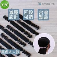【TrueLife】台灣製造 量大優惠 口罩耳朵減壓神器 20入組(口罩調節延長掛繩勾扣/口罩防勒輔助護耳器)