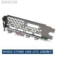 ₪◈◈現貨全新 NVIDIA GTX 980 1060 1070 1080公版顯卡擋片 全高擋板