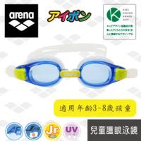 【arena】兒童泳鏡 大框泳鏡 防霧 防水 男童女童 高清泳鏡(AGL5100JE)