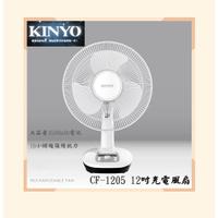攜帶式 KINYO耐嘉 CF-1205 12吋充電風扇 續航力16小時 照明燈 電風扇 行動風扇 隨身風扇 立扇 涼風扇