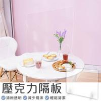 【樂嫚妮】防疫透明隔板 壓克力隔板 防疫隔板 檔板 塑膠板 加厚3mm(辦公室隔板 餐廳隔板)