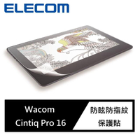 【ELECOM】Wacom Cintiq Pro 16 防眩防指紋保護貼