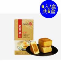 【佳德】原味鳳梨酥禮盒6入-6盒(台北排隊名店…首選伴手禮)