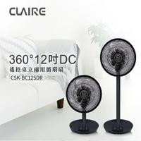 【CLAIRE】福利品-360度桌立兩用12吋DC遙控循環扇(CSK-BC12SDR)