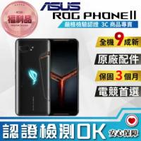 【ASUS 華碩】福利品 ROG PHONE II 12G/512GB ZS660KL旗艦電競手機(台灣公司貨)