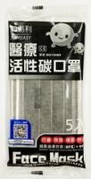 順易利醫療活性碳口罩 5片/包,中衛同等級