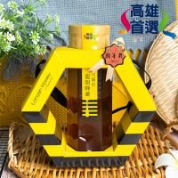 【高雄首選】評鑑頭等獎蜂蜜-恆發養蜂場600公克(大崗山龍眼蜂蜜、頭等獎)