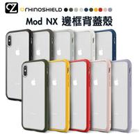 犀牛盾(Mod NX手機殼邊框)_iPhone 12 Pro Max