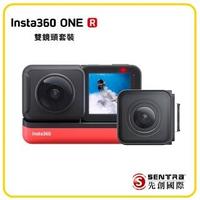 【Insta360】ONE R Twin雙鏡頭套裝(先創公司貨)