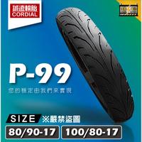 【誠遠輪胎】P-99 重機輪胎 80/90-17 100/80-17 17吋 高速胎 抓地強勁 防滑耐磨 五條免運