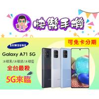 🎉快樂手機~新莊店 SAMSUNG A71 5G 8+128GB 空機價11900 可無卡分期