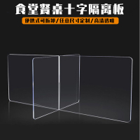防疫隔板 壓克力防飛沫隔離擋板學生課桌可折疊透明擋板課桌餐桌防疫隔離板『xxs24747』