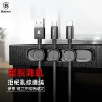 Baseus倍思 豌豆夾手機傳輸線磁吸線夾 充電線收納 理線器 線材收納