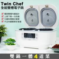 【RICHMORE x Twin Chef】全能雙槽電子鍋 RM-0638(雙槽電子鍋)