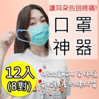 【BESTHOT】12入 矽膠彎式口罩護耳套 口罩繩減壓護套(減壓套  隨機出貨)