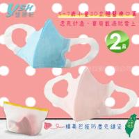 【YSH益勝軒】台灣製 兒童5-7歲醫療3D立體口罩50入/盒X2盒(藍色.粉色兩色可選)
