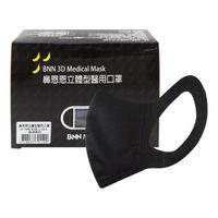 BNN 鼻恩恩 成人3D立體醫用口罩50入(搖滾黑色)醫療用口罩【小三美日】 DS001120