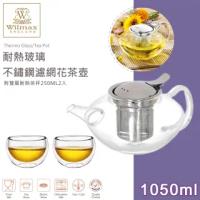 【英國WILMAX】耐熱玻璃不鏽鋼濾網花茶壺附雙層茶杯2入/250ML(1050ML)