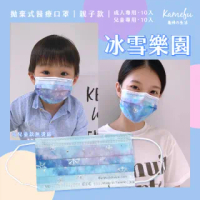 【東野】親子醫療口罩10入 冰雪樂園(台灣製/雙鋼印/成人/兒童)