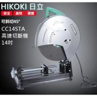 【HIKOKI】14吋 CC14ST 切斷機 超強馬力 高速(HITACHI 更名)