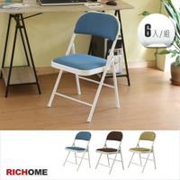 麻將椅/餐椅/辦公椅 日式多彩耐用折疊椅(6入)(3色) 【CH1048】 RICHOME