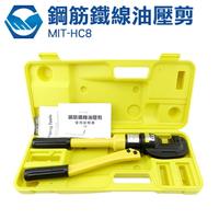 工仔人 鋼筋鐵線油壓剪 切斷 電動 鋼筋 鋼筋裁 鋼筋剪 8TON/4-16MM MIT-HC8
