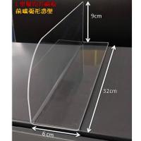 【店鋪設備】L型壓克力板/ 長32*寬6*高9cm隔板 分隔板 弧形分隔板 分類板