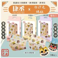 【出貨附發票】台灣製造MIT雙鋼印MD買一送一包 康丞醫用口罩 白沙屯媽祖款聯名 幼幼 兒童 大人 10片/入裝