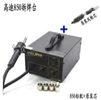 高迪850B熱風槍防靜電數顯恒溫熱風焊臺850氣泵拆焊臺撥焊臺維修