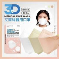 艾爾絲3D兒童立體醫用口罩 彩色款3色可選 10入/盒