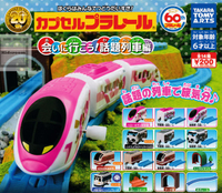大賀屋 日貨 轉蛋 多美小汽車 Plarail 列車篇 扭蛋 公仔 玩具 兒童 模型 玩具 正版 L00011592