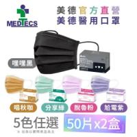 【MEDTECS 美德醫療】美德醫用口罩 任選2盒 每盒50片(嘿嘿黑/分享綠 兩色任選 #醫療口罩)