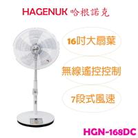 【HAGENUK 哈根諾克】16吋DC直流微電腦遙控立扇 / 電風扇 HGN-168DC