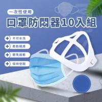 【防疫用品】口罩防悶器10入組(口罩支架 口罩配件 3D立體 不悶口鼻 一次性)