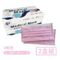 【商揚】台灣製醫用口罩成人款-2盒組50入/盒(粉紅)