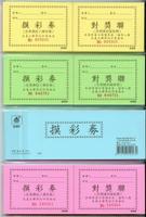 愛德 64K 摸彩券 (50張入/本) (有流水號/4色可供選擇) (023、024、031、133)