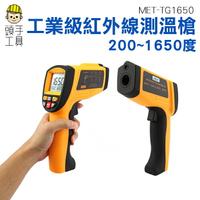 《頭手工具》高溫鍛造 化學化工 爐窟 非接觸式 工業用紅外線測溫槍 CE工業級200~1650度紅外線測溫槍