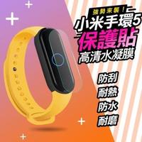 【EGO 3C】小米手環6/5專用 保護貼 保護膜(小米手環6/5皆適用│水凝膜易撕款)
