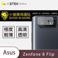 【O-ONE台灣製 小螢膜】ASUS Zenfone8 Zenfone 8 Flip  鏡頭保護貼 全膠滿版 兩入組(曲面 軟膜 SGS環保無毒 刮痕自動修復)