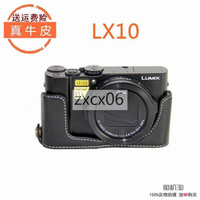 💦新品💦真皮 松下LX10相機包 皮套底座 lx10專用半套 攝影包 便攜保護套
