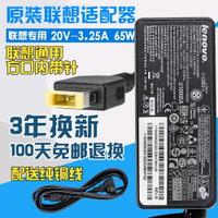 適配器 聯想Thinkpad筆記本電源X240 G500 20V3.25A方口電腦適配器充電線免運 雙十一購物節 預購