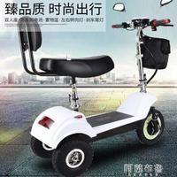 快速出貨 電動車 便攜迷你型折疊電動三輪車老人女士電動自行車老年成人電瓶車 全館免運
